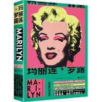 玛丽莲・梦露(请看看我,我是一个完整的人!中国作协副主席叶辛、畅销书作家祝羽捷作序推荐。改变二十世纪的传奇女性)