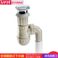 莱尔诗丹 全铜防臭洗脸盆下水器 翻板洗手盆下水器下水管LD304