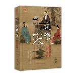 风雅宋:看得见的大宋文明 港台原版 吴钩 香港中和出版 中国古代史