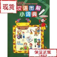 【旧书二手书9成新】汉语图解小词典(保加利亚语版)9787100069793