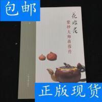 [二手旧书9成新]花非花:紫砂大师蒋蓉传 /徐风 上海书画出版社