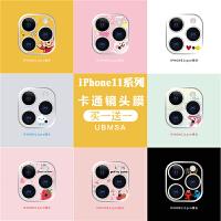 2545445iPhone11镜头膜苹果11pro max摄像头贴保护膜iPhone11pro手机后置卡通彩膜保护圈1