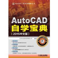 AutoCAD快速自学宝典(2015中文版)