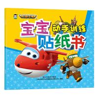超级飞侠3宝宝贴纸书――动手训练 泡泡贴