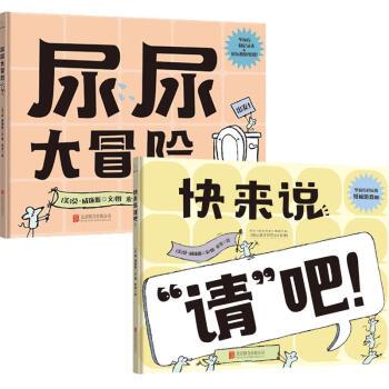 会自理讲礼貌系列 全套2册 尿尿大冒险+快来说请吧 3-4-5-6岁幼儿童情商启蒙幼儿园绘本图画书 宝宝行为训练认知手册