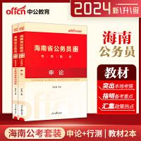 中公教育2021年海南省公务员考试用书 行测+申论 教材 2本装 海南省公务员考试2021 海南公务员考试教材