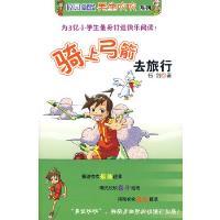 骑上弓箭去旅行 五剑 重庆出版社 9787229007119