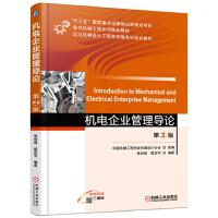 机电企业管理导论 第2版