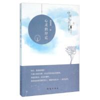 心灵的印记/中国当代名家精品必读散文 9787501589944