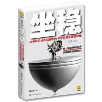 【正版二手书9成新左右】坐稳 杨众长 快读慢活 出品 中华工商联合出版社