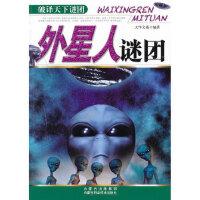 破译天下谜团:外星人谜团 大华文苑著 内蒙古科学技术出版社 9787538021127