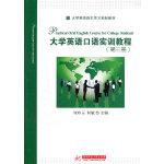 大学英语口语实训教程(第三册)(刘玲玉)