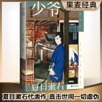 少爷(日本国民大作家夏目漱石代表作,译文幽默好读,故事让人忍俊不禁。2016电影版二宫和也领衔主演)