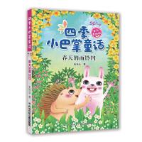 四季小巴掌童话・春天的雨铃铛(全彩美绘版)
