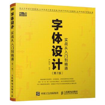 字体设计实战从入门到精通 第2版 字体设计书籍 字体设计基础 字体设计教程 字体设计与创意 商业字体设计入门与提高书籍