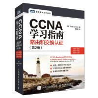 CCNA学习指南 : 路由和交换认证 : 100-105,200- 105,200-125 : 第2版 思科认证教材