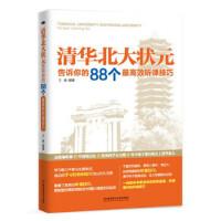 【正版二手书9成新左右】清华北大状元告诉你的88个效听课技巧 王景 北京理工大学出版社