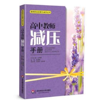高中教师减压手册 正版 陈英敏  9787567530614