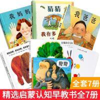 全7册 精装硬壳 我爸爸我妈妈绘本 好饿的毛毛虫 猜猜我有多爱你 点点点 抱抱 棕色的熊 0-3-6周岁儿童绘本 幼儿