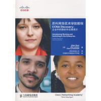 [95新正版二手旧书] 思科网络技术学院教程CADiscovery企业中的路由和交换简介