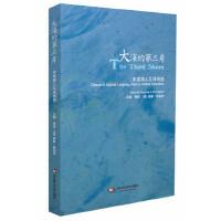 大海的第三岸 Yang Lian, W. N. Herbert 华东师范大学出版社 9787567513716 新华书
