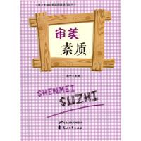 审美素质(青少年综合素质提高技巧丛书)9787551107495花山文艺出版社