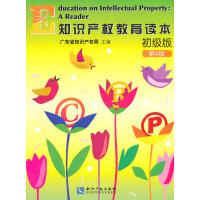 知识产权教育读本初级版(第四版)