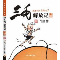 三毛解放记(彩图注音读物)