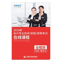 2019初级会计职称考试官方教材配套网络课程―全程班
