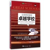 从***学校到卓越学校(他们的校长在哪些方面做得***好)/常青藤学校管理校长领导力系列