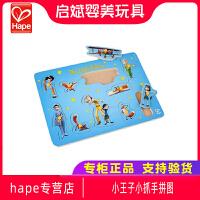Hape小王子小抓手拼图儿童 拼装益智玩具木制宝宝早教礼物