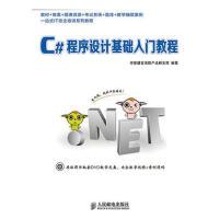 【正版二手书9成新左右】C#程序设计基础入门教程 传智播客高教产品研发部著 人民邮电出版社