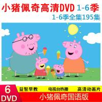 卡通动画片6DVD碟片小猪佩奇1-6季全集 儿童高清车载家用国语光盘