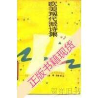 【二手旧书9成新】欧美现代派诗集_冬淼编;郑敏等译