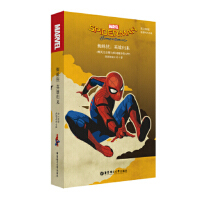 蜘蛛侠:英雄归来:homeing:英文原版电影同名小说(货号:A4) 美国漫威公司 9787562858102 华东理