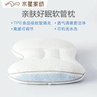 【��年�】水星家� 逸�犯叻肿榆�管�o�i枕 家用枕芯 呵�o枕�^