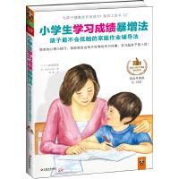 小学生学习成绩暴增法:孩子最不会抵触的家庭作业辅导法(简单的心理小技巧,就能激发出孩子浓厚的学习兴趣,学习起来干劲十足