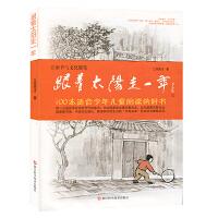 跟着太阳走一年/江南节气文化随笔/100本适合少年儿童阅读的好书/