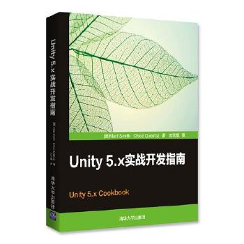 Unity5.x实战开发指南 亲手打造自己的虚拟世界!感受造物主的灵感!就在本书!