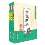 中国古代笔记小说(无障碍读经典)共3册