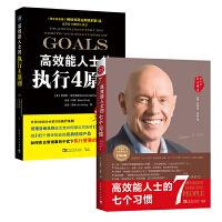 高效能人士的七个习惯+4原则 (全两册套装)