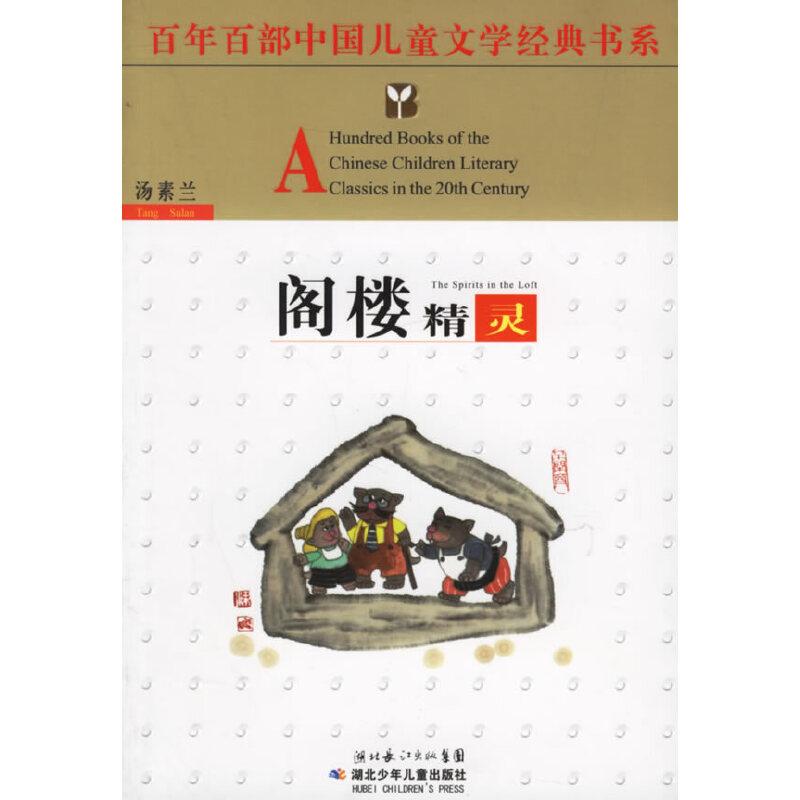 阁楼精灵 ★中国儿童文学的世纪长城★中小学生阅读的必选书目