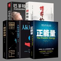 全套5本 正能量 人间关系心理学 墨菲定律 博弈论 巴菲特之道 成功励志畅销书籍经商处世做人青少年成人修养励志书巴菲特