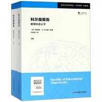科尔曼报告(教育机会公平上下)/教育公平研究译丛
