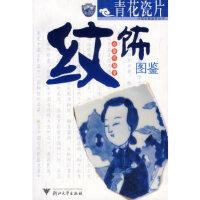 青花瓷片纹饰图鉴 余继明 浙江大学出版社 9787308045780