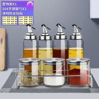 调料盒套装家用调料瓶调味盒调料架防漏油壶玻璃油瓶大号厨房用品