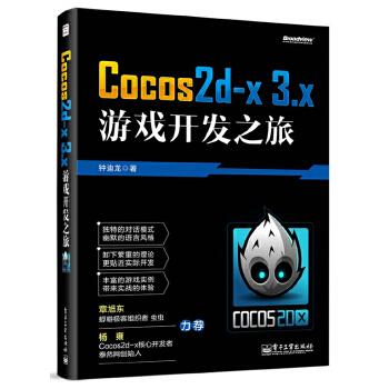 Cocos2d-x 3.x游戏开发之旅