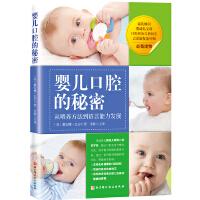婴儿口腔的秘密