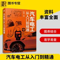 汽车电工从入门到精通 汽车电路分析与故障诊断排除技能书籍 汽车电工自学教程书
