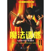 【正版二手书9成新左右】魔法诱惑II 刘谦 北京出版社